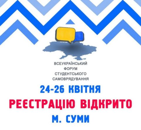 Запрошуємо на Всеукраїнський форум студентського самоврядування