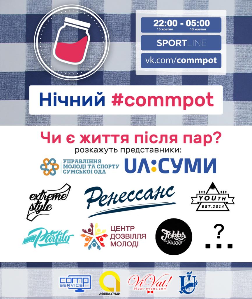 Oblozhka-Kompot-865x1024